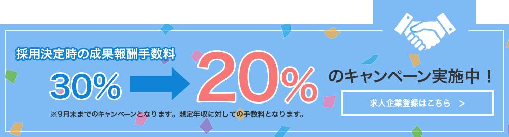 30%→20%のキャンペーン実施中!